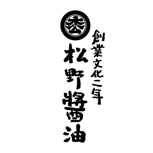 松野醤油株式会社 様